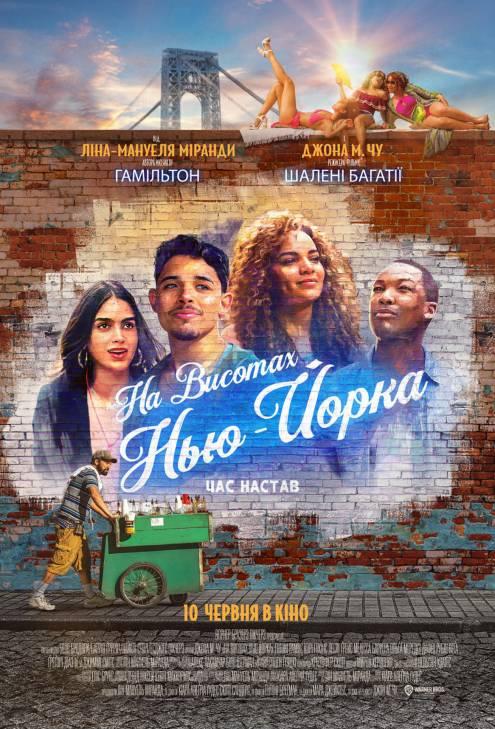 Фільм На висотах Нью-Йорка - Постери