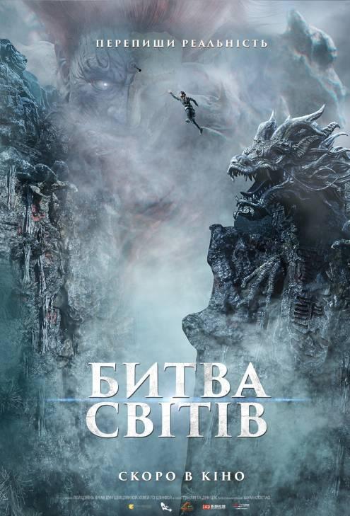 Фільм Битва світів - Постери