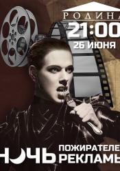 Фильм Ночь пожирателей рекламы 2021 - Постеры