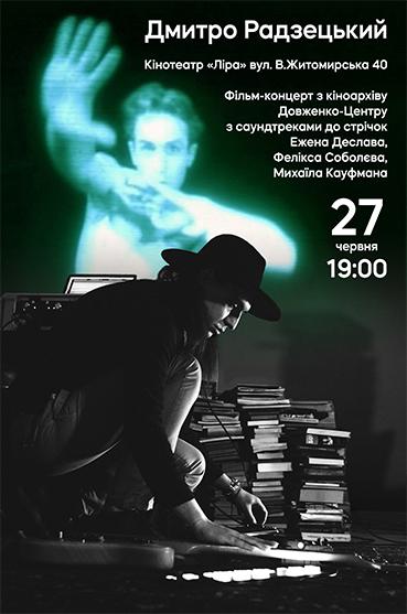 Фильм Фильм-концерт Дмитрия Радзецкого - Постеры