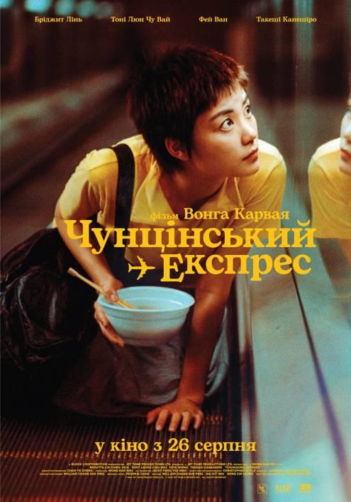Фильм Чунгкингский экспресс - Постеры