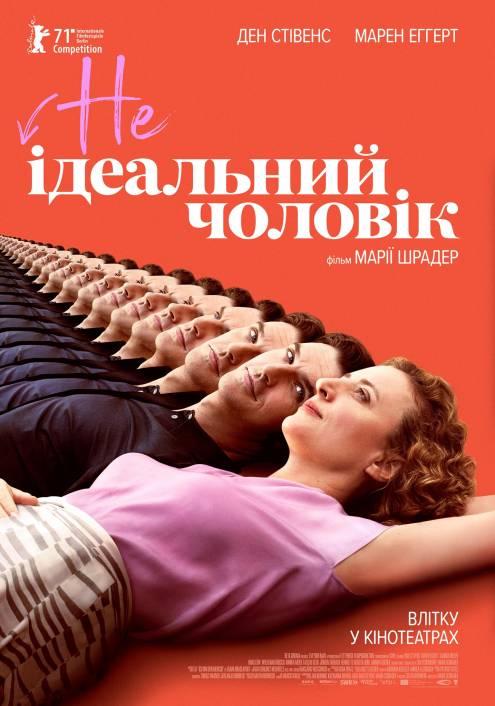 Фільм НЕідеальний чоловік - Постери
