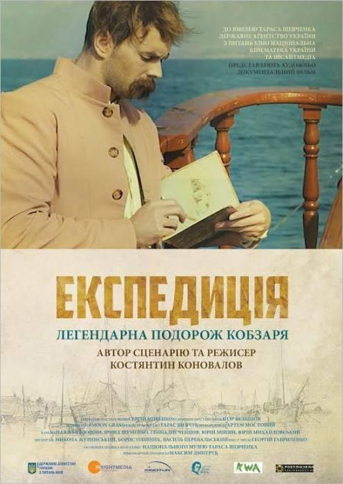 Фильм Экспедиция - Постеры