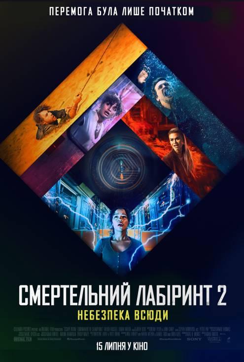 Фільм Смертельний лабіринт 2: Небезпека всюди - Постери