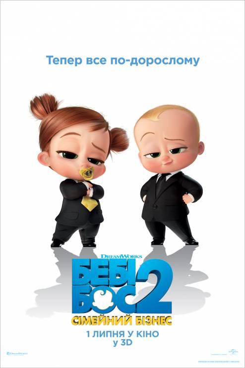 Фільм Бебі Бос 2: Сімейний бізнес - Постери