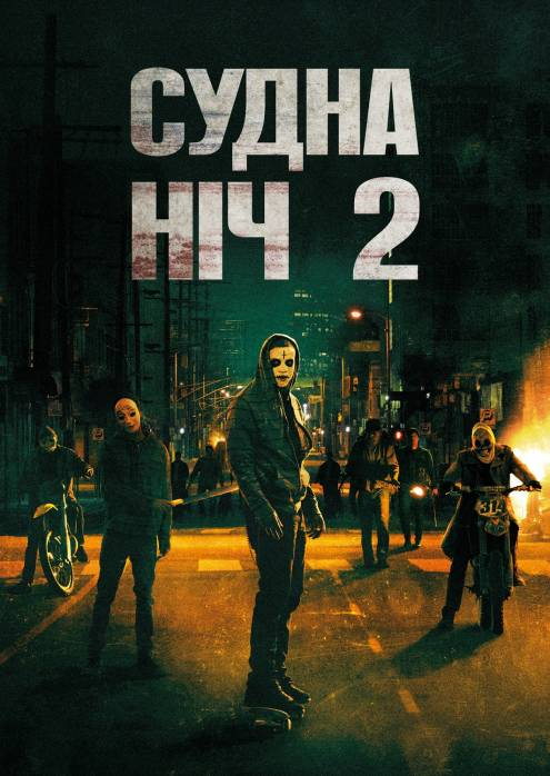 Фильм Судная ночь 2 - Постеры