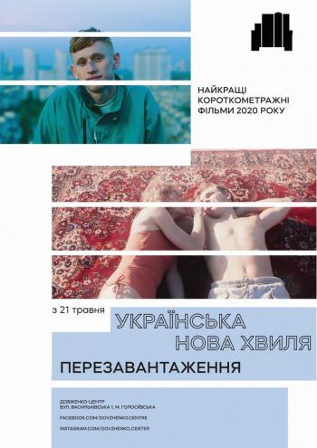 Фільм Українська нова хвиля. Перезавантаження - Постери