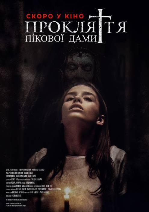 Фильм Проклятие пиковой дамы - Постеры