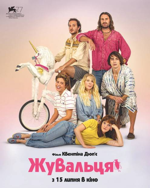 Фильм Жвалы - Постеры