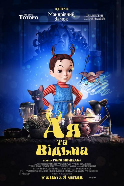 Фильм Ая и ведьма - Постеры