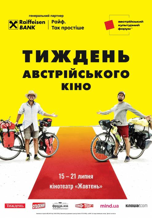 Фильм Неделя австрийского кино - 2021 - Постеры