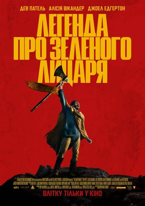 Фільм Легенда про Зеленого лицаря - Постери