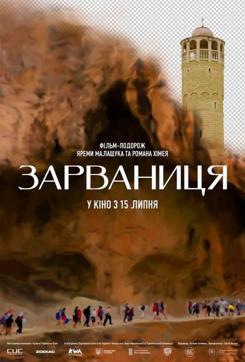 Фильм Зарваница - Постеры