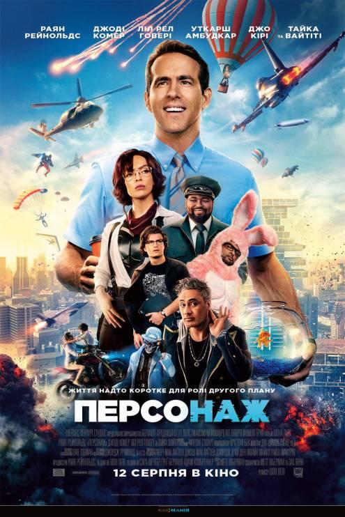 Фільм Персонаж - Постери