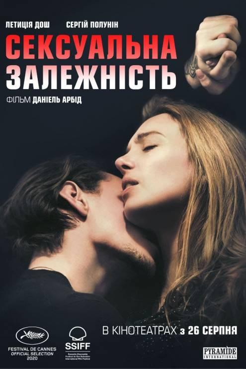 Фильм Сексуальная зависимость - Постеры