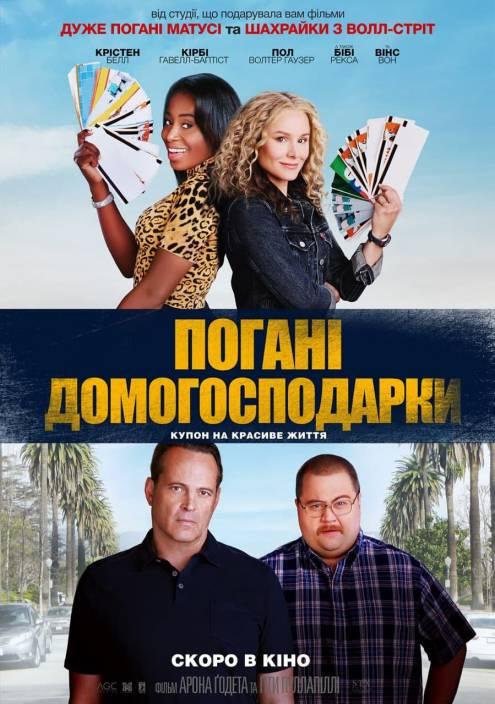 Фильм Плохие домохозяйки - Постеры