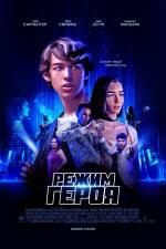 Фильм Режим Героя - Постеры