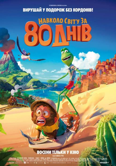 Фильм Вокруг света за 80 дней - Постеры