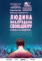 Фильм Человек, который продал свою кожу - Постеры