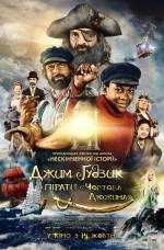 Фильм Джим Пуговка и пираты «Чертова дюжина» - Постеры