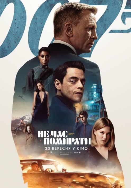 Фільм 007: Не час помирати - Постери