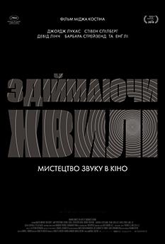 Фильм По волнам: Искусство звука в кино - Постеры