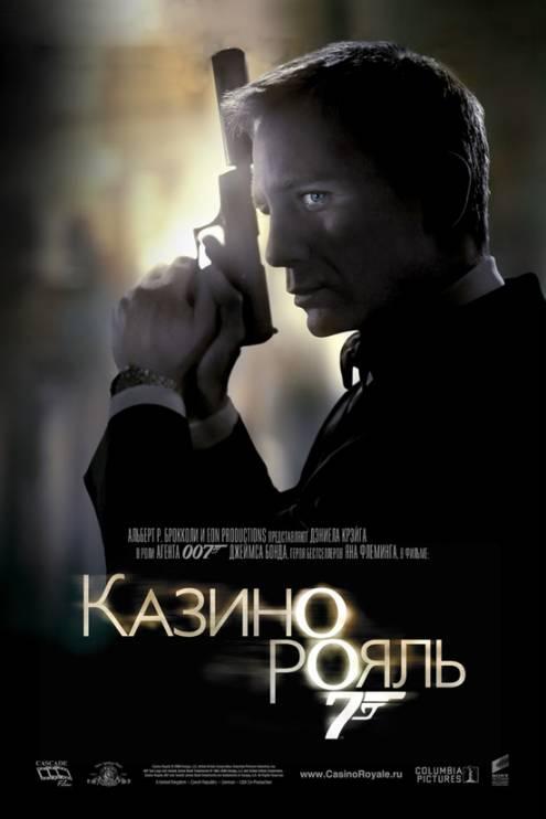 Фильм 007: Казино Рояль - Постеры