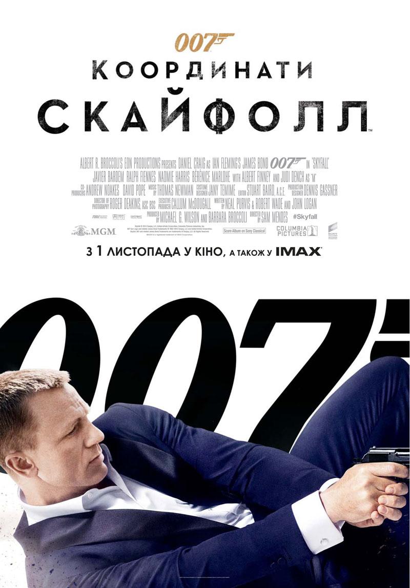 007: Координати