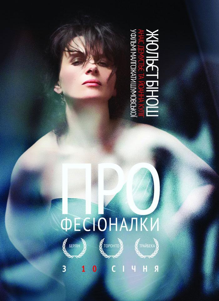 Русские профессианалки 8 2 фотография