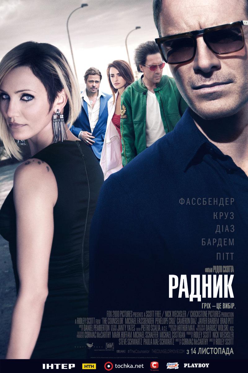 Постери: Фільм - Радник