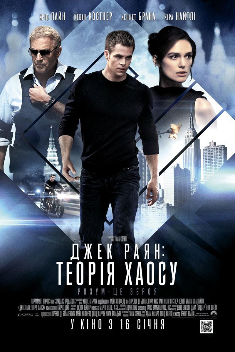 Постери: Фільм - Джек Раян: Теорія хаосу