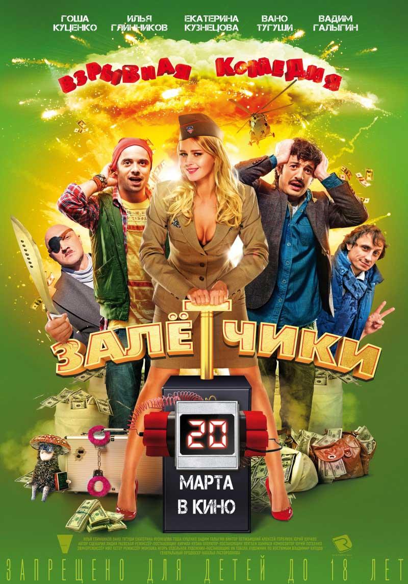 Смотреть онлайн фильм комедия 2014