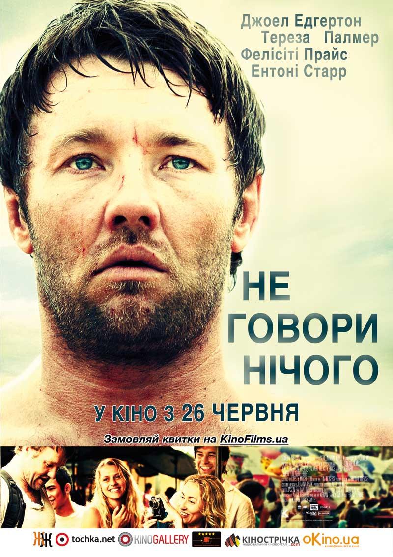Постери: Фільм - Не говори нічого