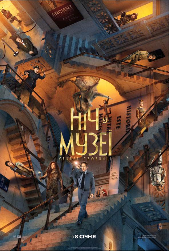 «Ночь В Музее 2» — 2009