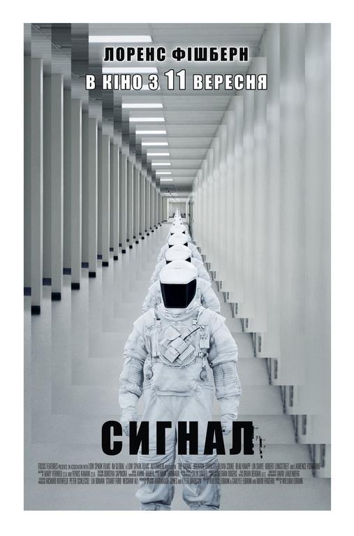 Постери: Фільм - Сигнал