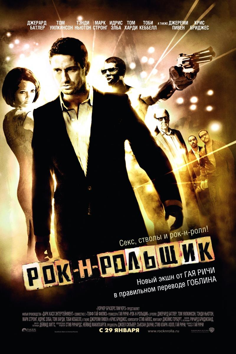 Рок-н-рольщик / rocknrolla (2008/bdrip) 720p скачать торрент фильм.