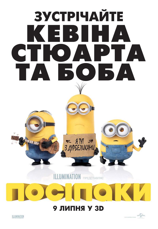 Посіпаки / Миньоны / Minions (2015)