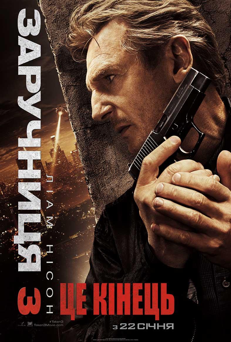«Заложница 3 Скачать Фильм» — 2009