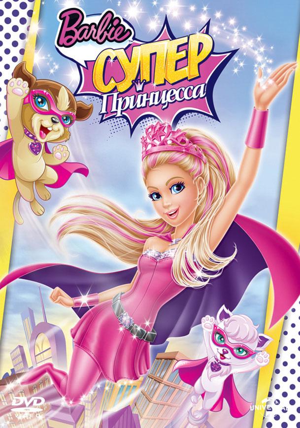смотреть дневники принцессы 1