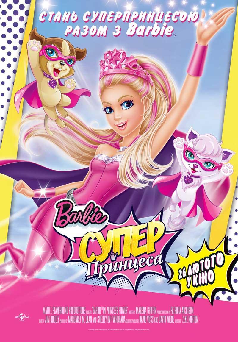 Барбі: Супер Принцеса