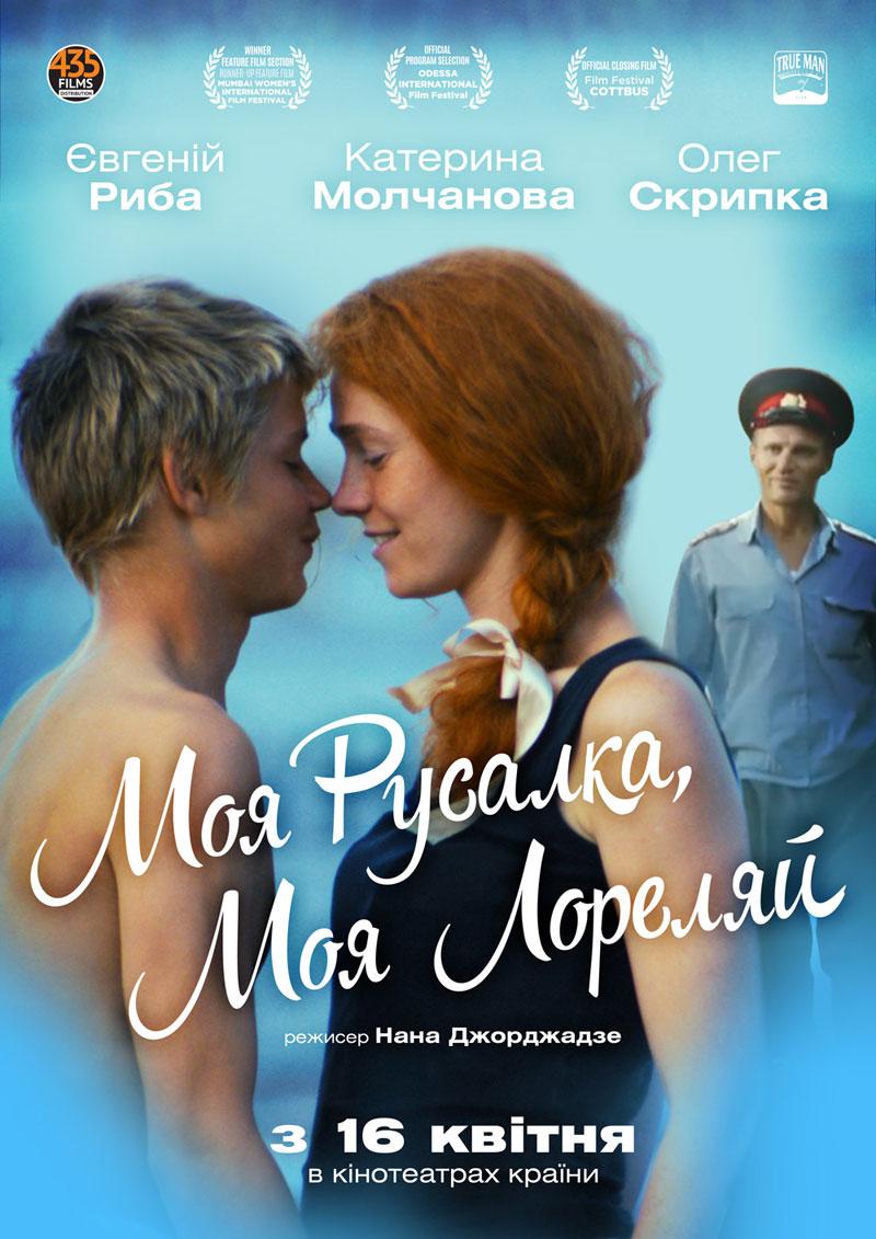 Постери: Фільм - Моя русалка, моя Лореляй
