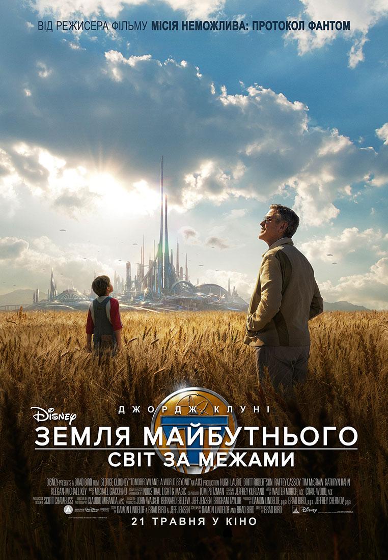 Постери: Фільм - Земля майбутнього: світ за межами