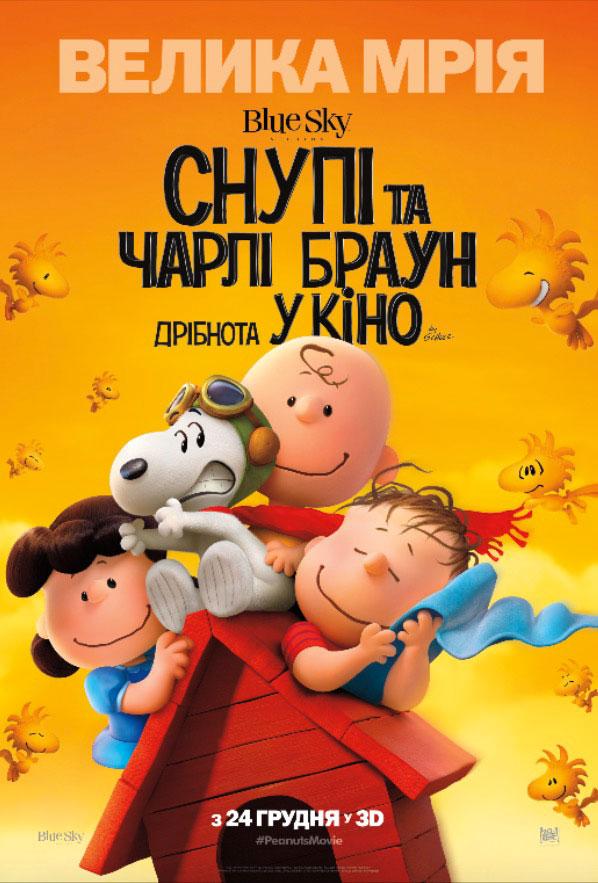 кино чарли северный