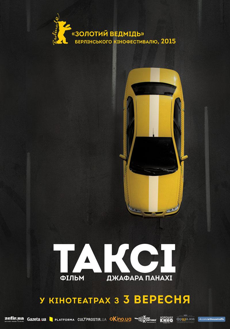 Постери: Фільм - Таксі