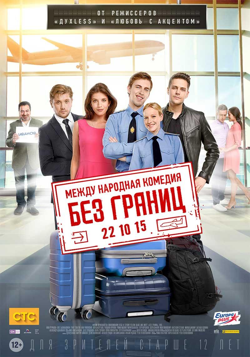 «Смотреть Онлайн Российские Сериалы 2015 2016 Года» — 2012