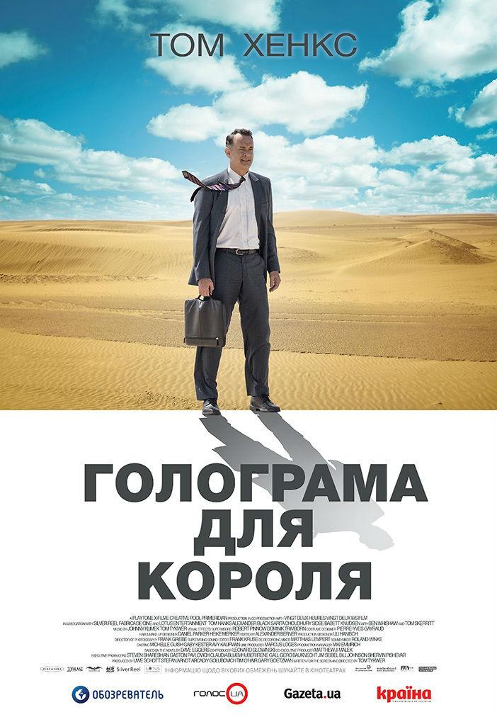 Постери: Фільм - Голограма для короля