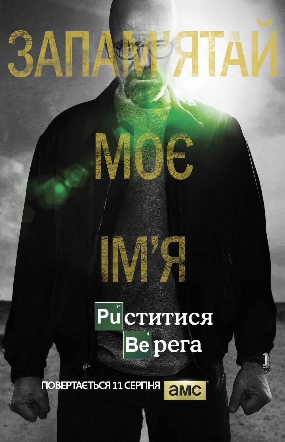 «Сериал Во Все Тяжкие 3 Сезон Смотреть» — 2013