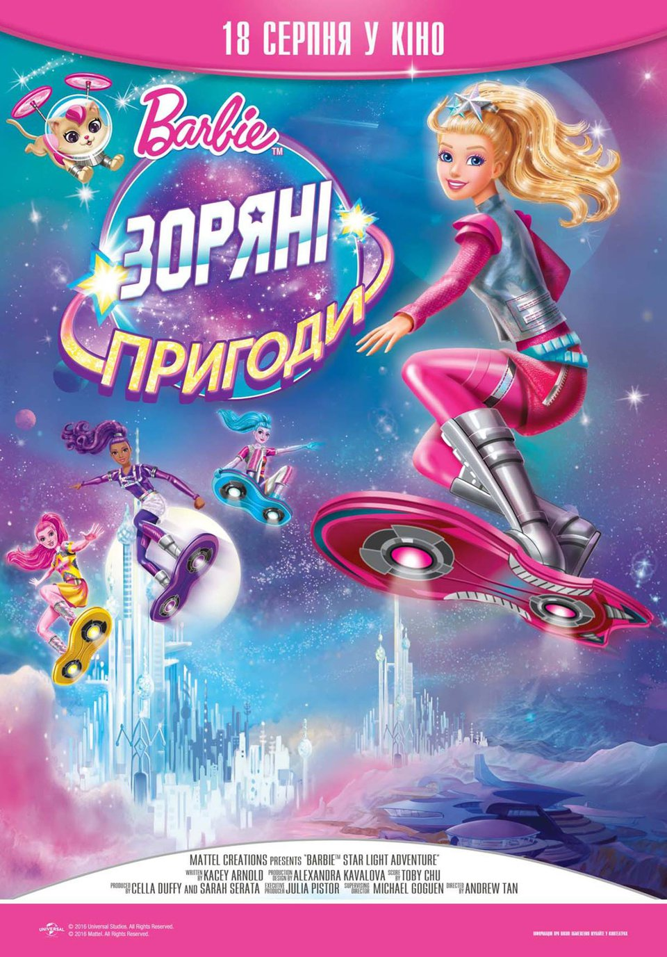 Barbie: Зоряні пригоди