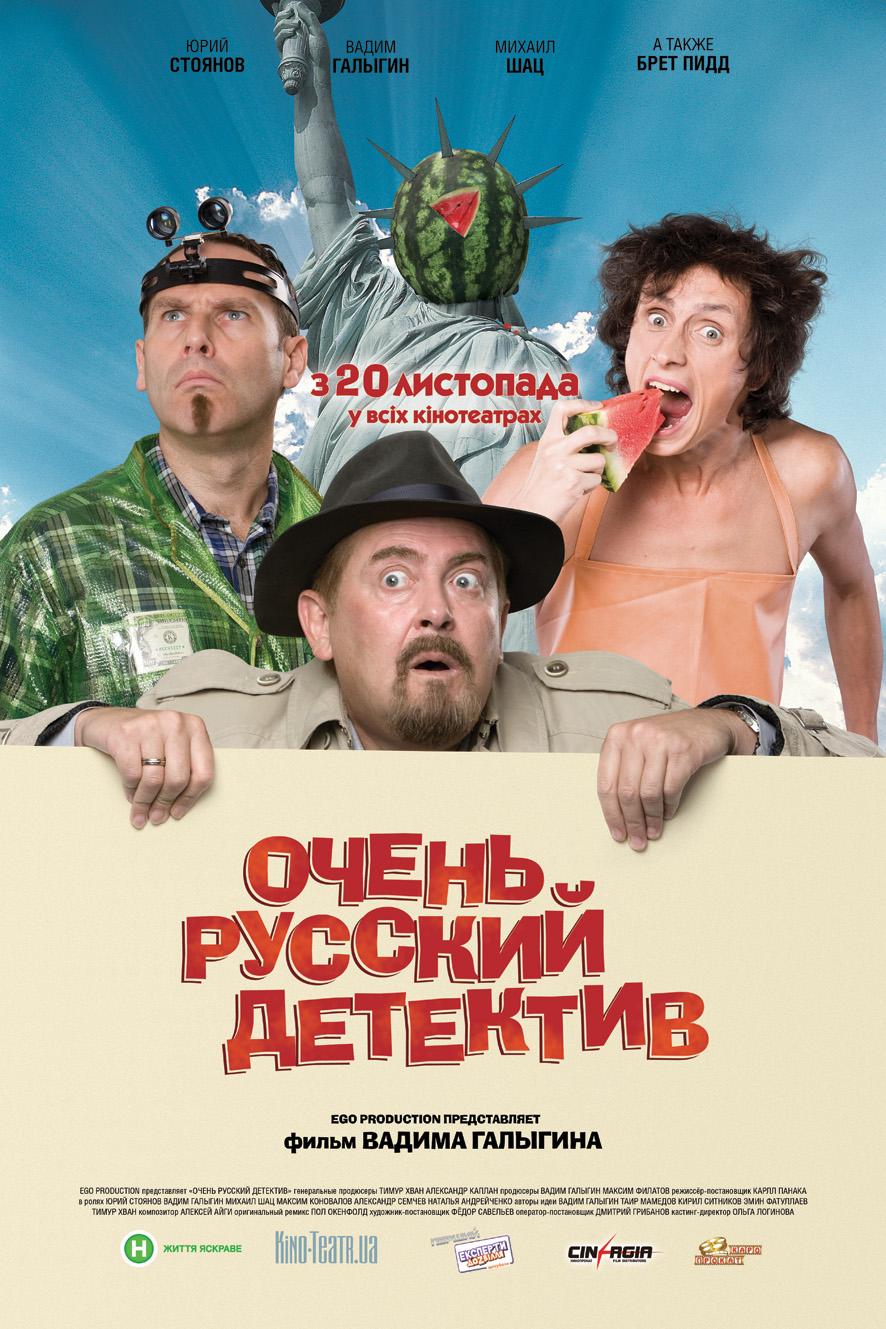 Русские филми смотреть бесплатно 9 фотография