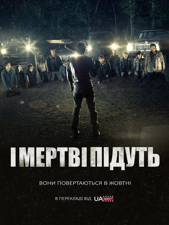 Ходячие мертвецы 9 сезон 16 серия